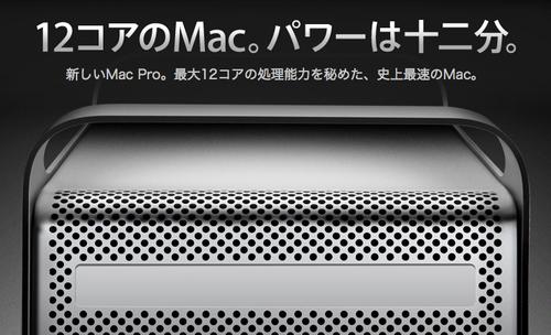 20100728_mac_pro.png