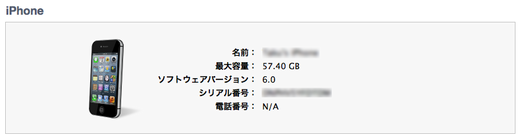 20120920_iOS6.png
