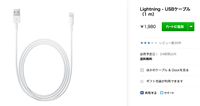 Lightning - USBケーブル