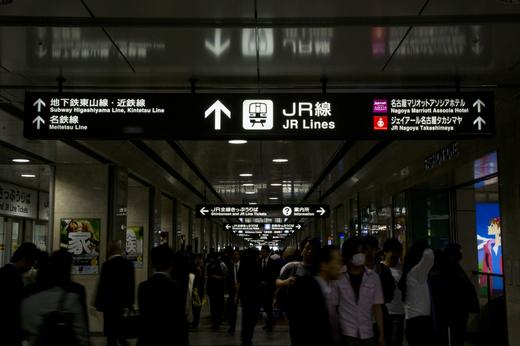 名古屋駅コンコース
