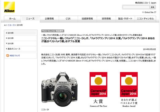 カメラGPダブル受賞