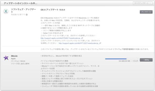 OS X 10.9.4 Mavericks update