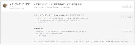 OS X 10.8.5 Mountain Lion update