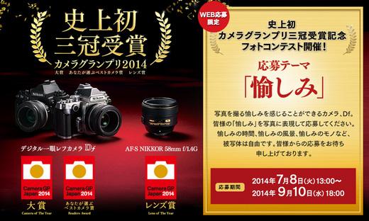 カメラグランプリ三冠受賞記念フォトコンテスト