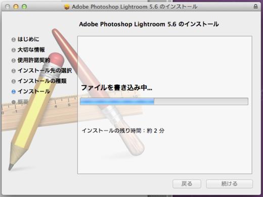 Adobe Photoshop Lightroom 5.6インストール