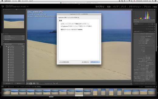 Adobe Photoshop Lightroom 5.6 アップデート