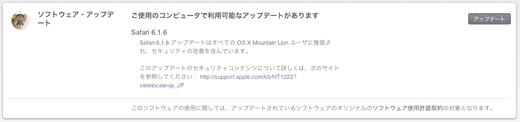 Safari 6.1.6