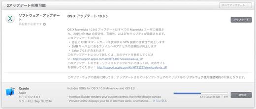 OS X アップデート 10.9.5