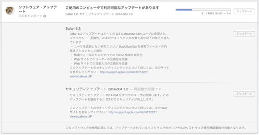 Safari 6.2、セキュリティアップデート 2014-004 1.0