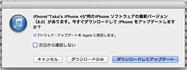 iOS 8への誘い