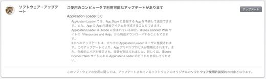 Application Loader 3.0 update