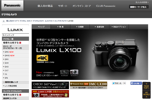 Panasonic LUMIX DMC LX100公式サイト