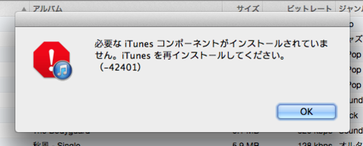 iTunesのコンポーネントがインストールされていません