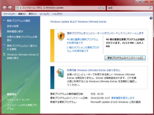 vistaもWindows updateが大変