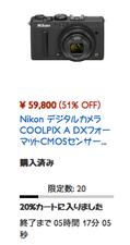 AmazonタイムセールでCOOLPIX Aが6万切り