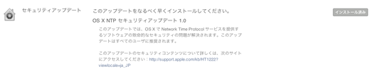 OS X NTP Security Update