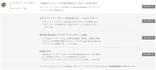 セキュリティアップデート 2015-001 1.0