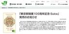 「東京駅開業100周年記念Suica」発売のお知らせ:JR東日本