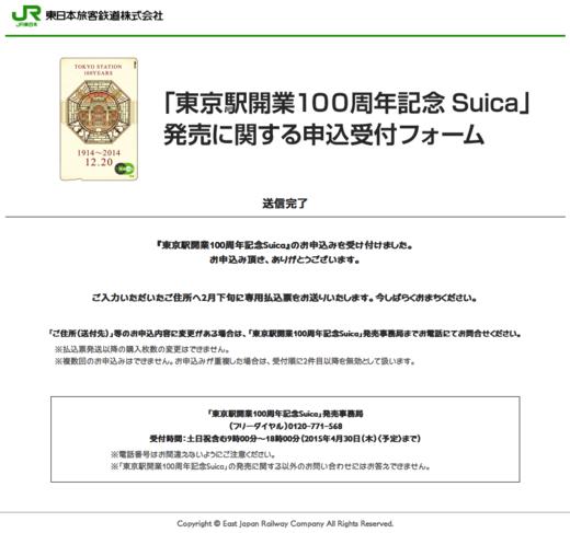 記念Suica申込み完了