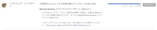 Remote Desktop クライアントアップデート 3.8.2 v1.1