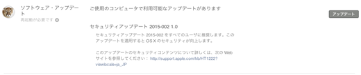 セキュリティアップデート 2015-002 1.0