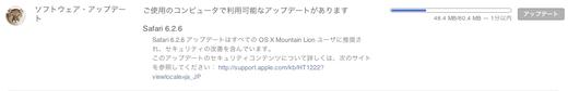 Software update Safari 6.2.6