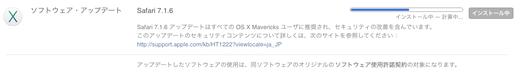 Software update Safari 7.1.6