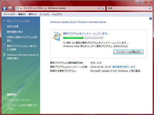 VISTA Windows update
