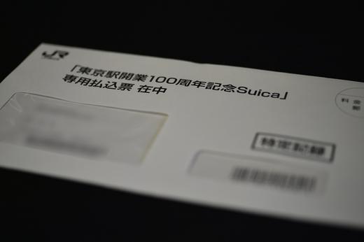 東京駅開業100周年記念Suica専用払込票