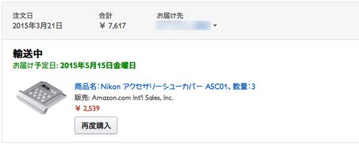 Nikon アクセサリーシューカバー ASC01出荷