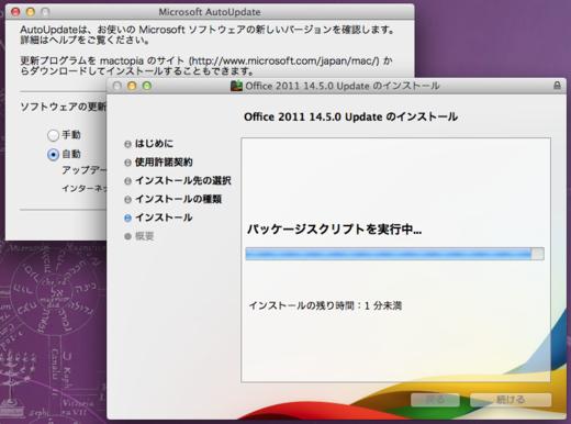 Microsoft Office 2011 14.5.0 update