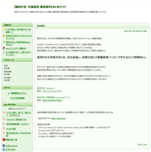 【横田升吾 写真盗用・販売事件】まとめサイト