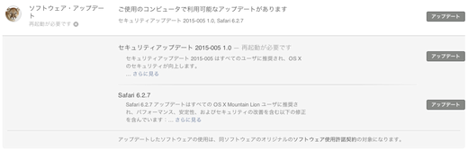 Software Update for Moutain Lion