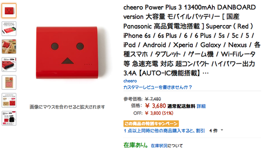 cheero Power Plus 3 13400mAh DANBOARD version 大容量 モバイルバッテリー
