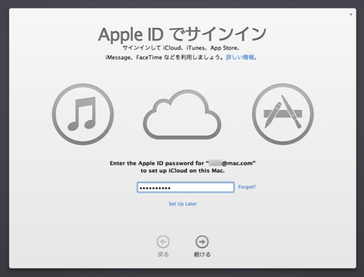 iCloud Setup