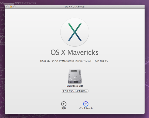 Mavericks Install