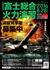 平成28年度富士総合火力演習