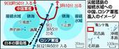 尖閣接続水域へのロシア艦と中国艦の動き