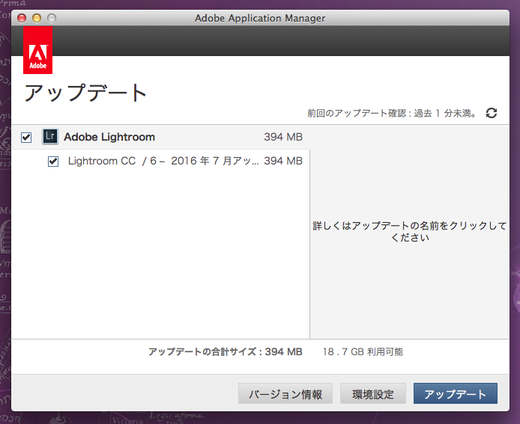 Adobe Application ManagerにLrのアップデートが来た
