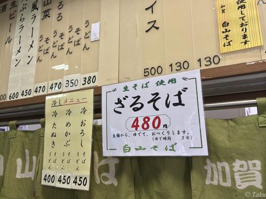 小松駅の立ち食いそば屋