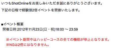 【緊急イベント!】勤労感謝の日! 経験値2倍イベント
