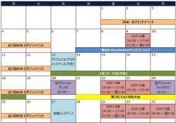 2013.03イベント予定
