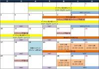 2013.06イベント予定