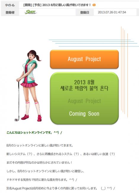 8月プロジェクト予告