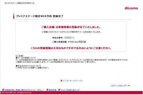 iPhone 5s予約
