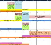 2013.10イベント予定