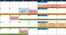 2013.11イベント予定