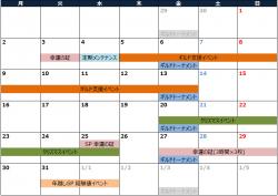 2013.12イベント予定